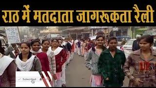 राठ में निकाली गयी राष्ट्रीय मतदाता दिवस पर जागरूकता रैली