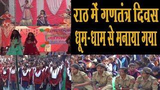 राठ में धूम-धाम से मनाया गया गणतंत्र दिवस,गणतंत्र दिवस पर शुभकामना संदेश