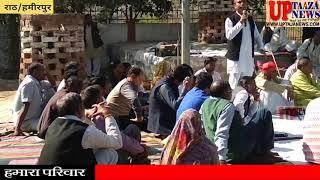 राठ में समाजवादी पार्टी के कार्यकर्ताओं ने भाजपा सरकार के खिलाफ किया एक दिवसीय धरना