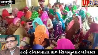 उरई के ग्राम हथना में हुआ सास बहू सम्मेलन