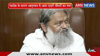 'कांग्रेस के कारण आयुष्मान में आया एएसी चौधरी का नाम' || ANV NEWS