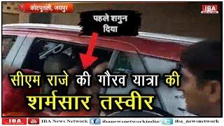 सीएम राजे की गौरव यात्रा को शर्मसार कर देने वाला Video, देखिए..
