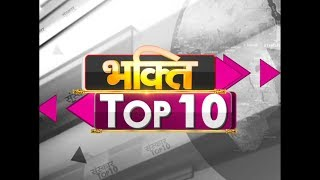 Bhakti Top 10 | 27 September 2018 | Dharm And Adhyatma News |