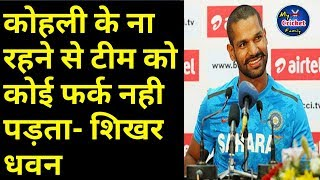 Shikhar Dhawan Press conference before asia cup 2018 final match between india and bangladesh