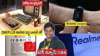 Tech News In telugu 186 :Realme c1,Oneplus 6t,Airpurifier, Mi band3,Mate 20pro, Nokia x7