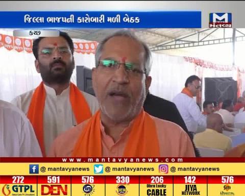 Kutch: BJP's District Executive meeting