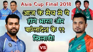 Asia Cup Final 2018: India Vs Bangladesh Predicted Playing Eleven (XI) | Cricket News Today