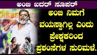 ಅಂಬಿ ನಿಮಗೆ ವಯಸ್ಸಾಗಿಲ್ಲ ಎಂದು ಪ್ರೇಕ್ಷಕರಿಂದ ಪ್ರಶಂಸೆಗಳ ಸುರಿಮಳೆ | Ambi Ning Vayassaytho public response