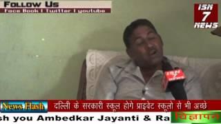 Subhas Pradhan iSN7 News