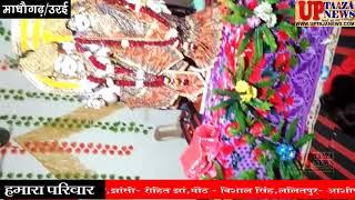 माधौगढ़ में हुआ भजन कीर्तन व भण्डारे का आयोजन