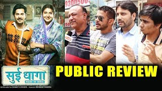 Sui Dhaaga | PUBLIC REVIEW | First Day First Show | Varun Dhawan, Anushka Sharma