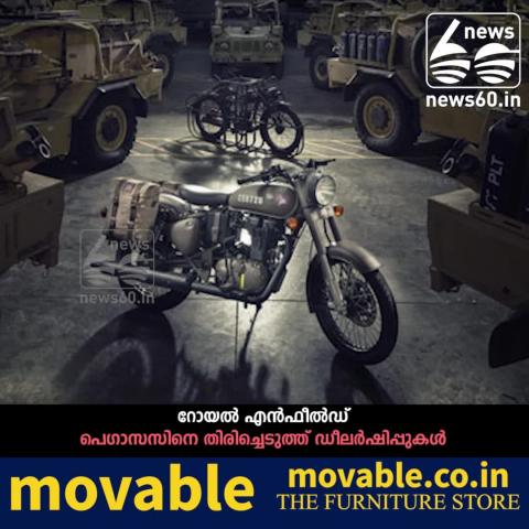 Royal enfield pegasus 500 models buyback exchange