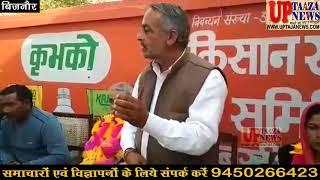 बसी कितरपुर बिजनौर के सहकारी चुनाव के विजयी प्रत्याशियों का हुआ शपथ समारोह