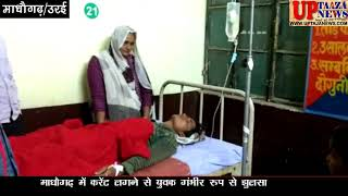 माधौगढ़ में करेंट लगने से युवक गंभीर रूप से झुलसा