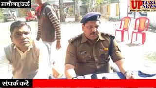 माधौगढ़ में हुयी हत्या का पुलिस ने किया खुलासा