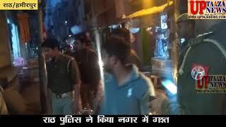 राठ पुलिस ने किया नगर में गश्त