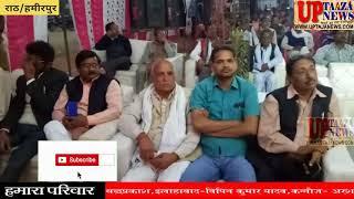 महामानव ब्रम्हानंद हाईस्कूल राठ में हुआ वार्षिकोत्सव कार्यक्रम