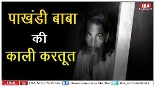 मानवता को शर्मसार करने वाला 'पाखंड़ी बाबा', बच्ची को बनाया.. ।Pakhandi Baba| | IBA NEWS |