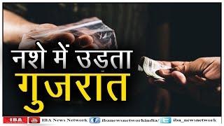 नशे में उड़ता गुजरात, खुलेआम हो रहा है नशीले पदार्थों का कारोबार..  । Gujarat । IBA NEWS