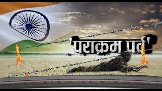 पीएम मोदी ने जोधपुर में किया 'पराक्रम पर्व' का उद्घाटन.. । PM MODI RAJASTHAN । IBA NEWS