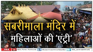 SC का बड़ा फैसला, सबरीमाला मंदिर में महिलाएं अब.. । Sabarimala Temple । IBA NEWS
