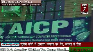 AICP Wishes