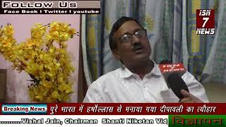 Manoj Sharma Candidate Patla