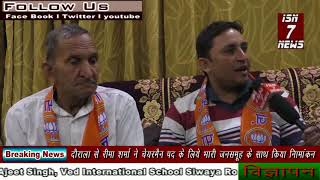 Shahjan pur BJP candidate