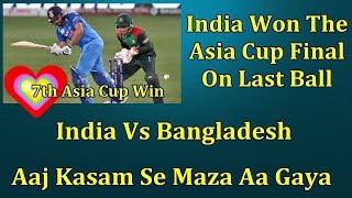 India Won The Asia Cup 2018 Against Bangladesh On Last Ball I Review I Aisa Match Nahi Dekha Hoga