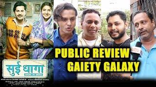 Sui Dhaaga PUBLIC REVIEW | GAIETY GALAXY | Varun Dhawan, Anushka Sharma
