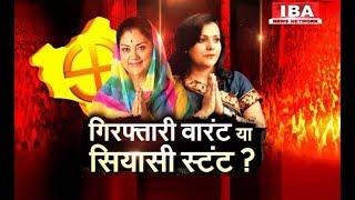 RAJE VS MUKUL CHOUDHARY, क्या मुकुल से डरी राजे सरकार ? ... | Debate | IBA NEWS |