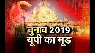 क्या कहती है Uttar Pradesh की आम जनता BJP की या ... | UP KA MOOD | IBA NEWS |
