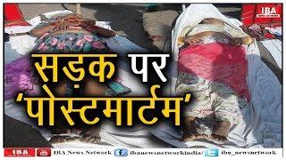शर्मनाक: बाड़मेर का 'संवेदनहीन' अस्पताल, खुले में किया शव का 'पोस्टमार्टम' ... | IBA NEWS |