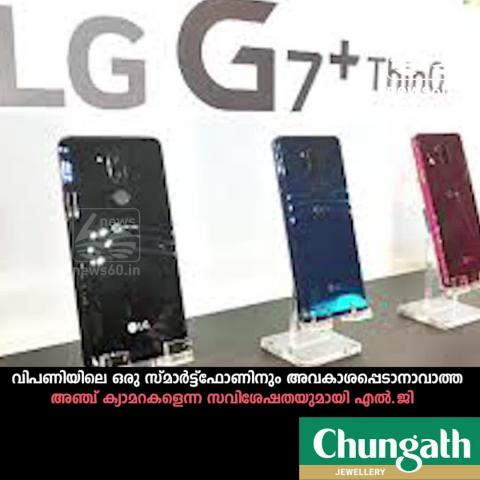 LG announces v40 thinq with a total of five cameras