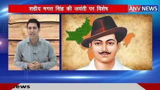 गाँधी से ज्यादा पॉपुलर थे  भगत सिंह | देखिये वो कैसे   || ANV NEWS
