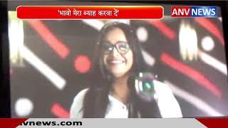 'भावो मेरा ब्याह करवा दें' || ANV NEWS