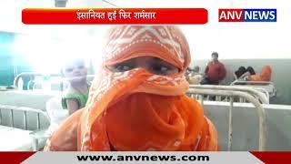 इंसानियत हुई फिर शर्मसार || ANV NEWS