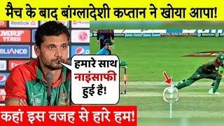 फाइनल मे मिली हार के बाद बांग्लादेशी कप्तान ने दिया बडा बयान, कहां हमारे साथ बेइमानी हुई