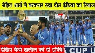 ट्रॉफी लेने के बाद धोनी के नक्शेकदम पर चलकर रोहित शर्मा ने जीत लिया हर किसी का दिल