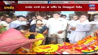 Rajkot State Manoharsinh Jadeja Antim Darshan | Abtak Media | Rajkot