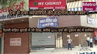 Burari chemist shops story... बुराडी में दवा की करीब 400 दुकानें बंद, लोगों को हुई परेशानी ।