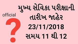મુખ્ય સેવિકા પરીક્ષાની તારીખ જાહેર GPSSB દ્વારા || mukhya sevika exam date declerd 2018 || cn learn