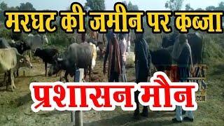 दबंगों ने किया मरघट की जमीन पर कब्जा प्रशासन हुआ मौन आज नही की कोई कार्यवाही ग्रामीणों में रोष
