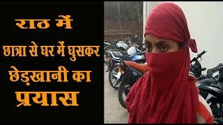 राठ में इण्टरमीडिएट की छात्रा के साथ घर में घुसकर छेड़खानी का  प्रयास