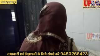 राठ में महिला की मौत पर पिता और भाभी ने लगाया ससुरालिजनों पर हत्या का आरोप