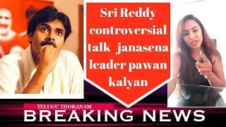 Sri Reddy latest controversial talks about janasena leader pawan kalyan