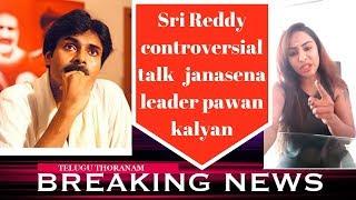 Sri Reddy latest controversial talks about janasena leader pawan kalyan