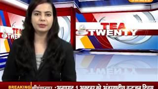 DPK NEWS - TEA 20 NEWS || आज की ताजा खबर || 28.09.2018