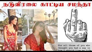 ரசிகர்களுக்கு நடுவிரலை காட்டிய சமந்தா | Samantha reply with middle finger