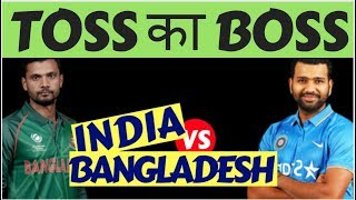 India VS Bangladesh Asia Cup Final: Rohit Sharma win toss, Opt to feild first